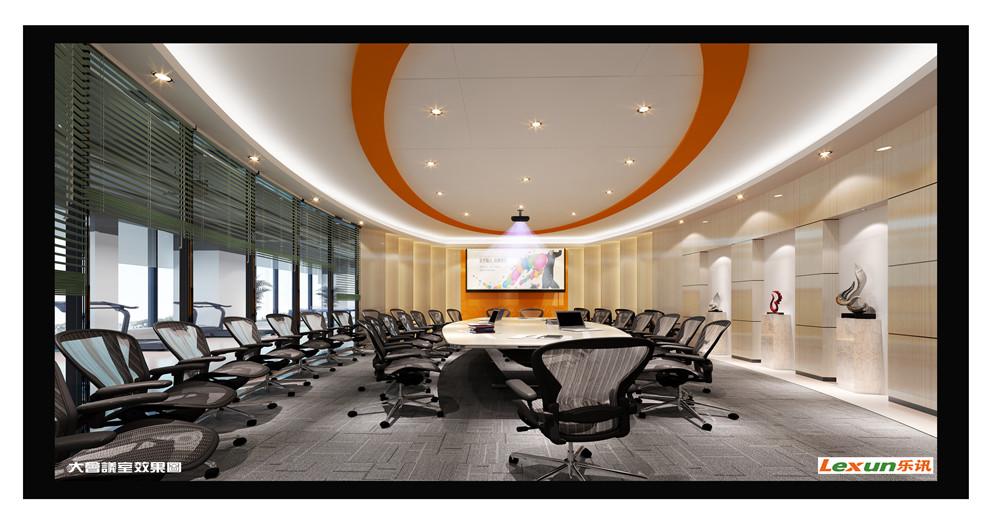 乐讯-会议室