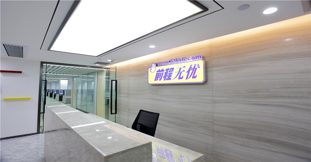 前程无忧-深圳湾科技生态园办公室
